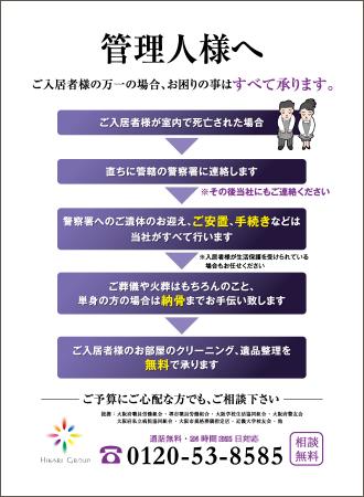 PDF「管理人様へ」サンプル画像